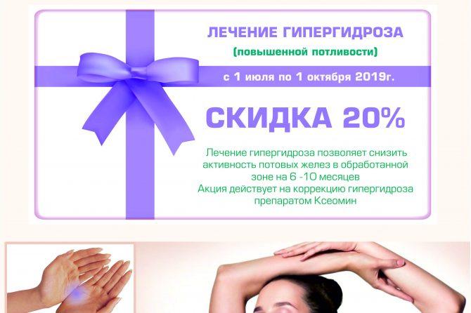 Акции по эстетической медицине и косметологии  «ШАГИ К СОВЕРШЕНСТВУ»