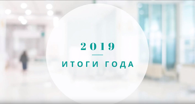 2019 Итоги года