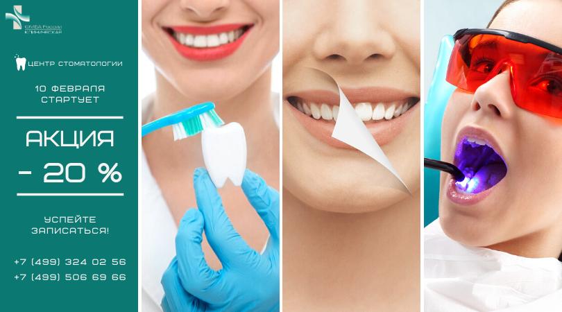 Дни стоматологического  здоровья