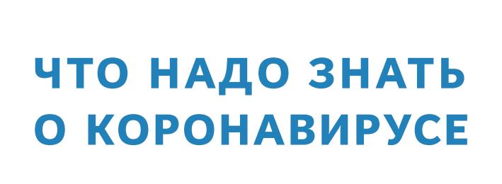 Министерством здравоохранения РФ разработана Памятка для информирования граждан о коронавирусе и необходимых мерах защиты от инфекции.