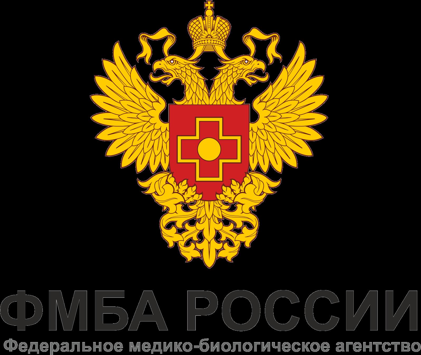 ФМБА России поздравляет с Днем медицинского работника 21 июня 2020 года!