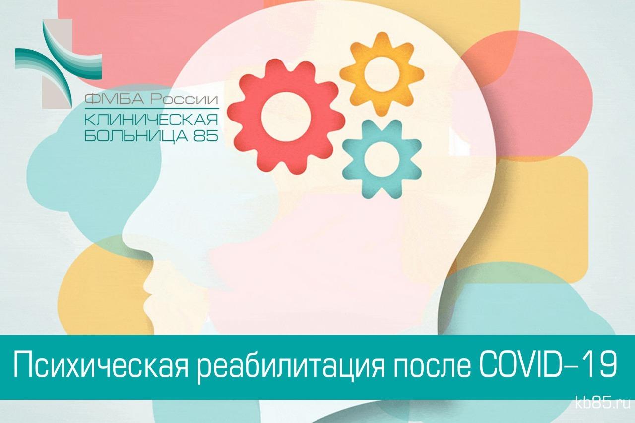 Психическая реабилитация после COVID-19