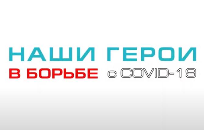 Герои Клинической больницы №85 ФМБА России в борьбе с коронавирусом. Гордимся Вами!