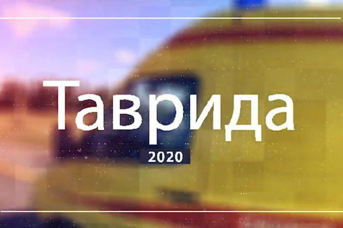 Таврида-2020