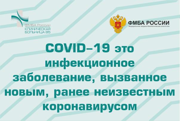 COVID-19 это инфекционное заболевание, вызванное новым, ранее неизвестными коронавирусом