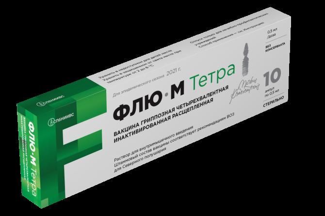 ФМБА России зарегистрировало новую вакцину от гриппа