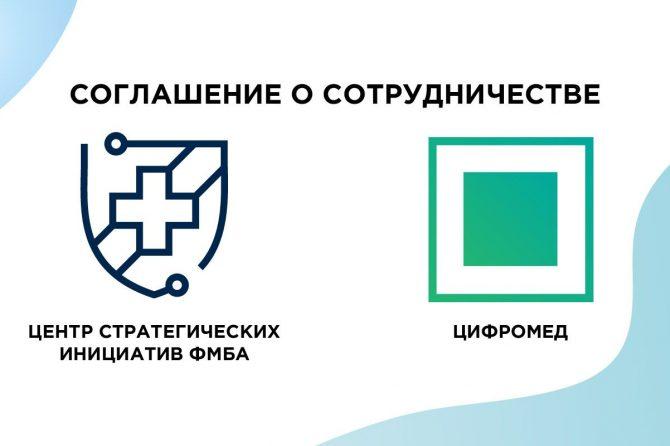 Центр стратегических инициатив ФМБА и «Цифровые медицинские сервисы» подписали соглашение о сотрудничестве