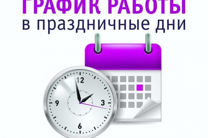 Режим работы ФГБУЗ КБ №85 ФМБА России в праздничные дни в ноябре 2021г.