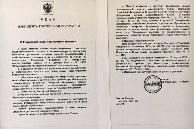 ФМБА России – 16 лет!