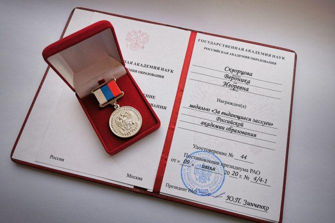 Вероника Скворцова награждена медалью Российской академии образования «За выдающиеся заслуги»