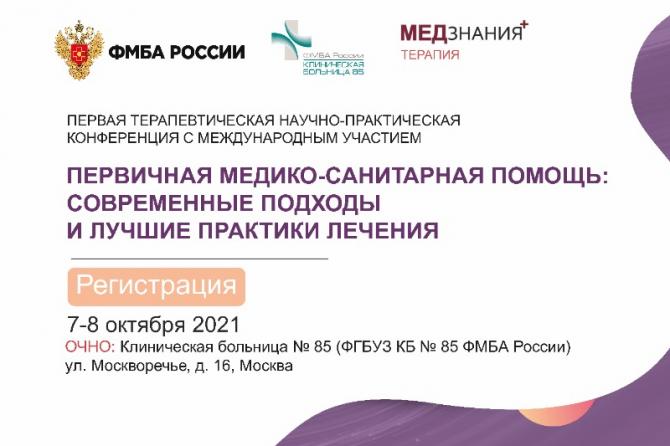 Программа первой терапевтической научно-практической конференции