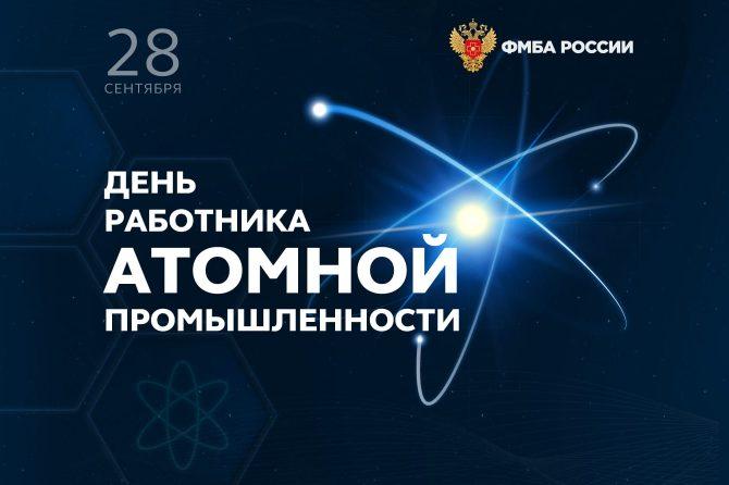 ФМБА России поздравляет с Днем работника атомной промышленности!